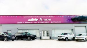 Будни автосервиса Плаза в Волгограде