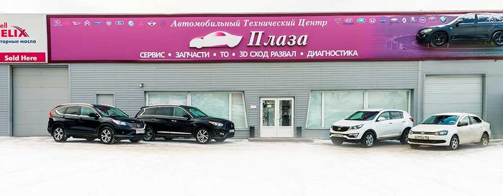 Об автотехцентре Плаза Волгоград