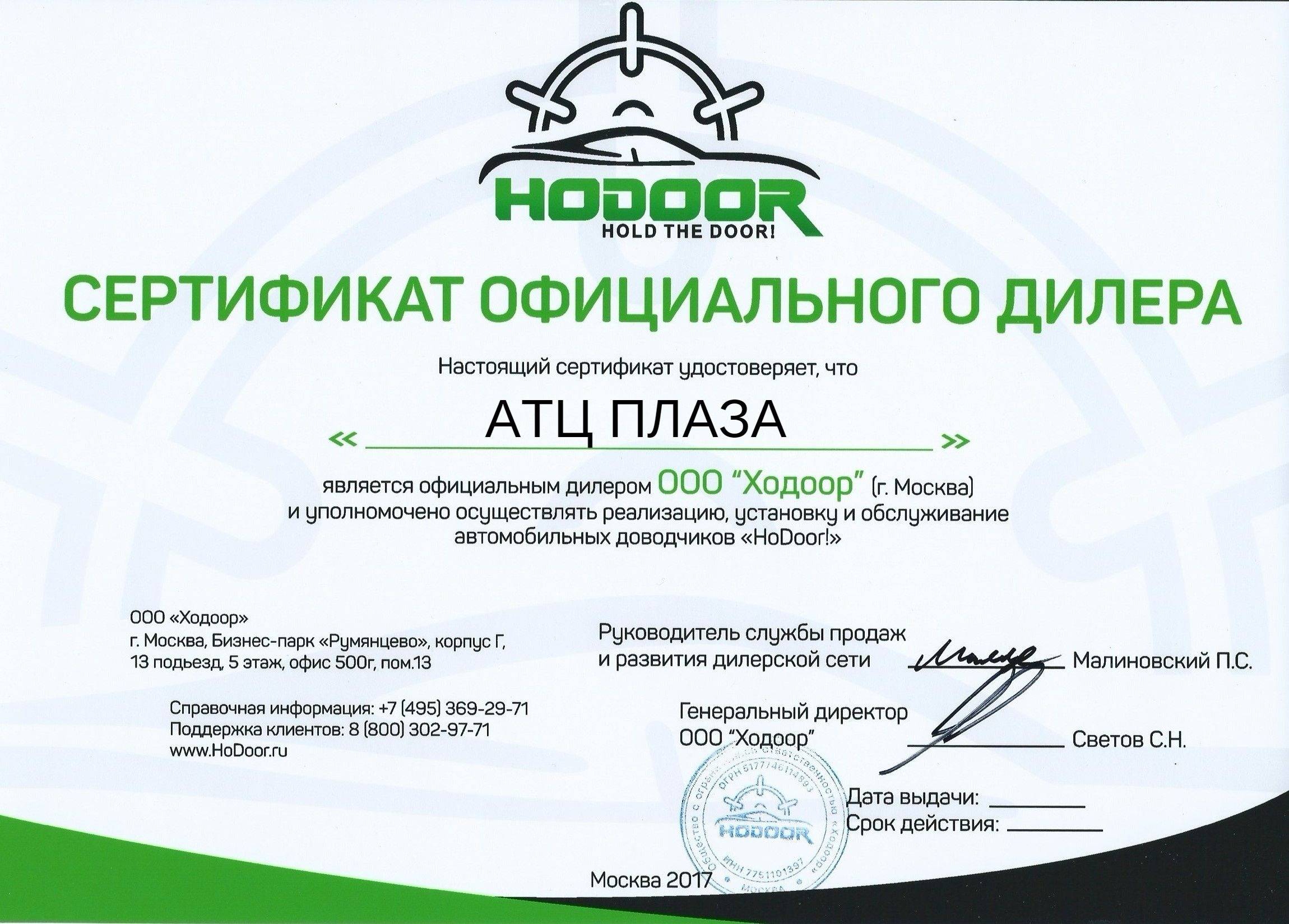 Сертификат дилера Hodoor